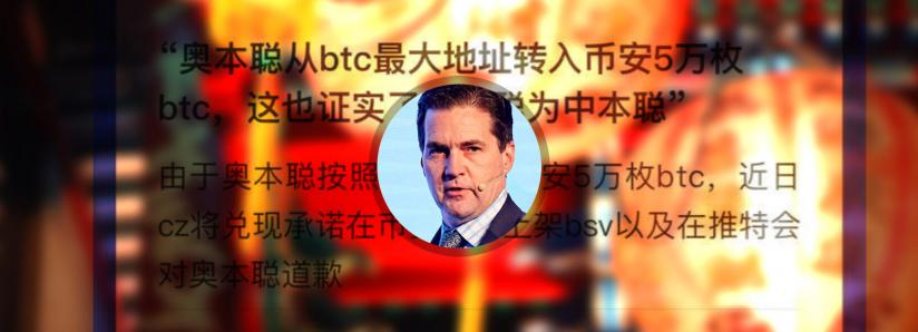 Bitcoin SV pumps after fake Craig Wright Satoshi news tricks Chinese investors