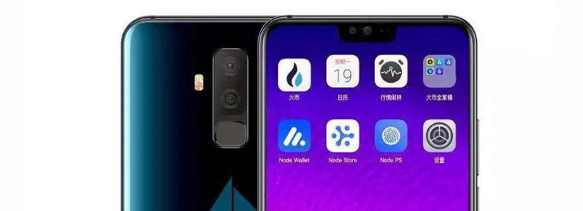 Huobi to launch blockchain phone aimed at Asia