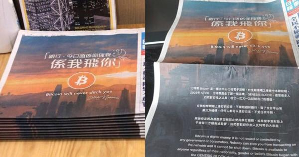 Full-page Bitcoin ad graces the front page of massive Hong Kong paper
